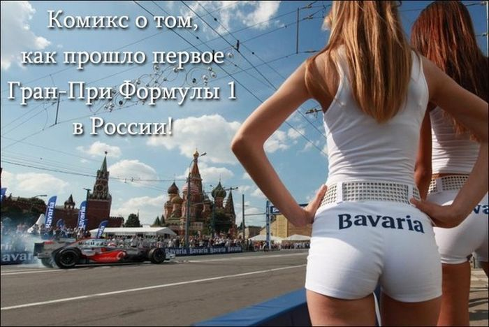 Гонка Формула-1 в московских условиях. Комикс (7 фото)