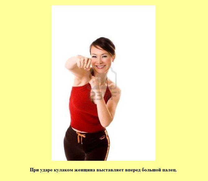 Факты о женском поведении (40 фото)