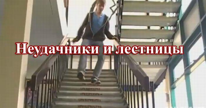 Неудачники на лестницах (видео)
