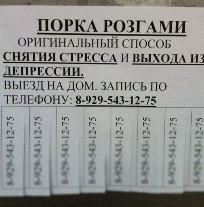 Прикольные надписи (60 фото)