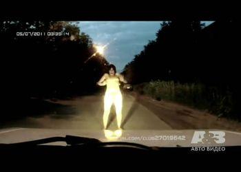 Голое чудо на дороге