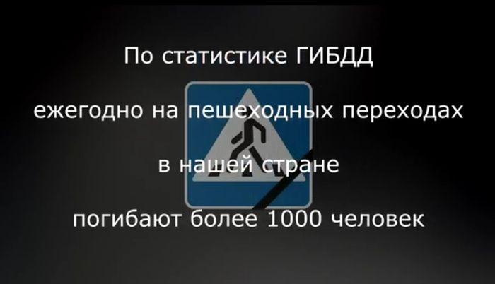 Памятка пешеходам о безопасности на дороге (видео)
