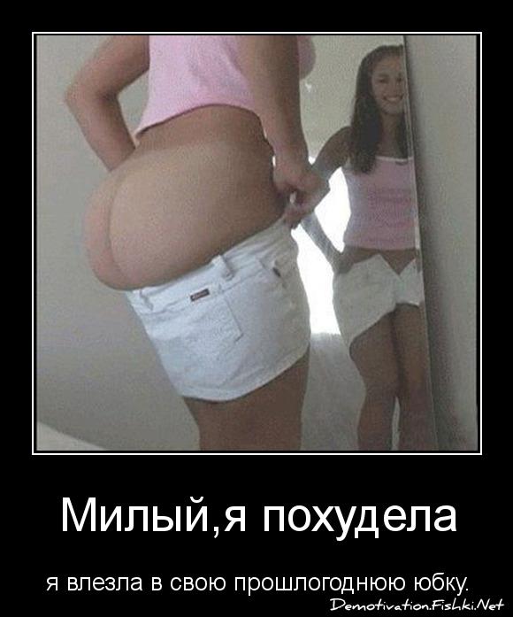 Милый,я похудела!