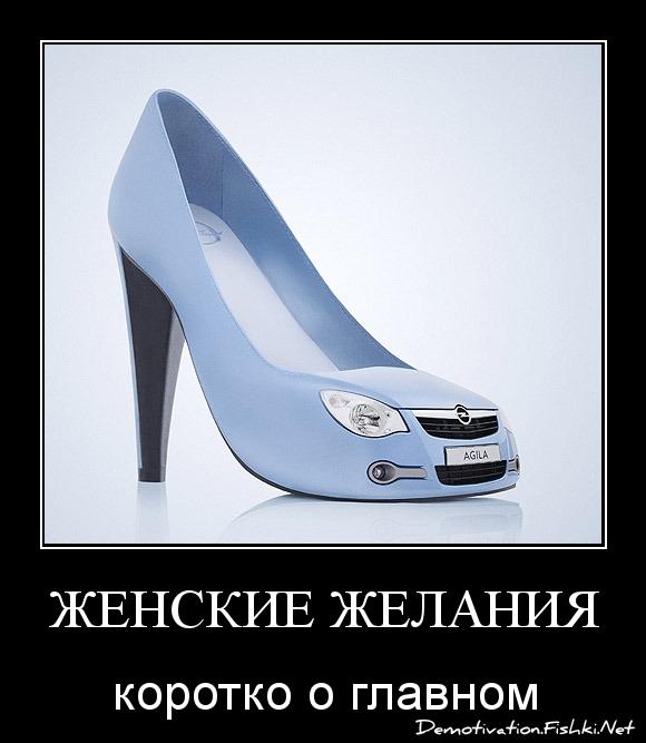 женские желания