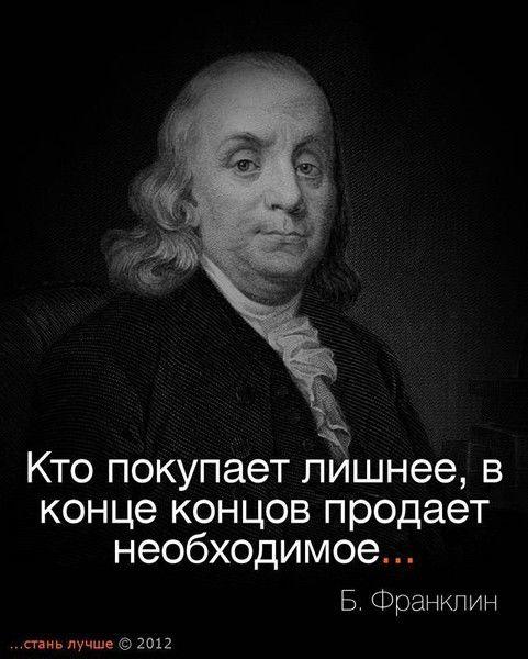 Мудрые цитаты (107 фото)