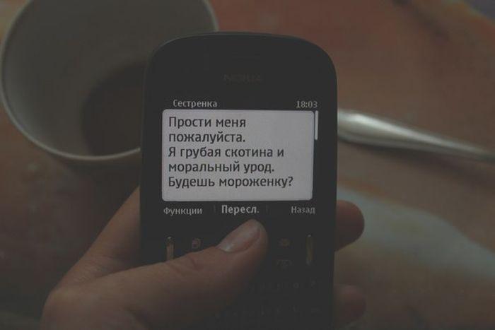 Прикольные СМС-переписки. Часть 2. (40 фото)