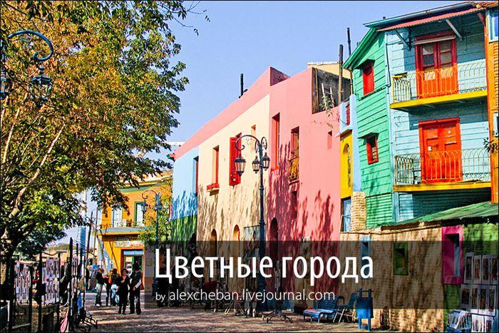 Цветные города мира (37 фото)