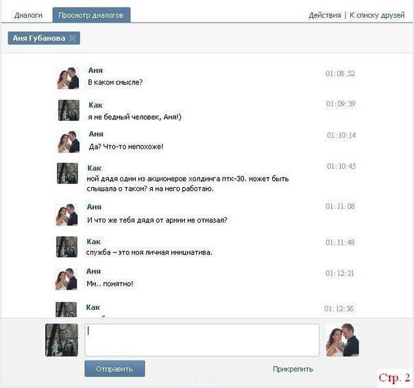 Первые диалоги при знакомстве с девушкой в