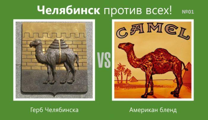 Челябинск против всех (15 фото)