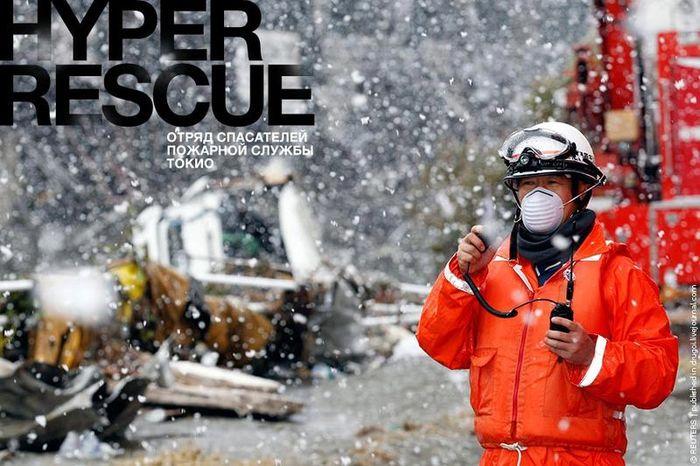 Спасательный отряд Hyper Rescue (36 фото + 1 видео)