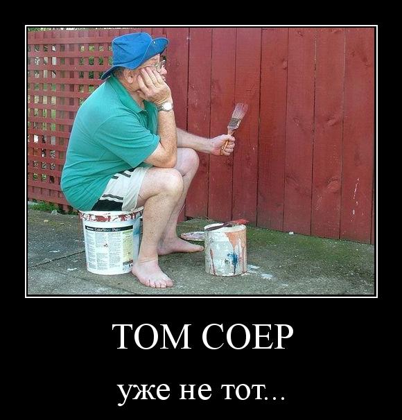 Том Соер