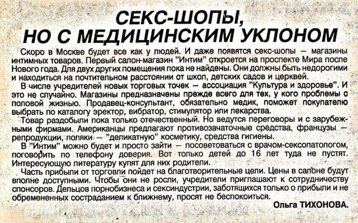 вырезки, газета, 90-е