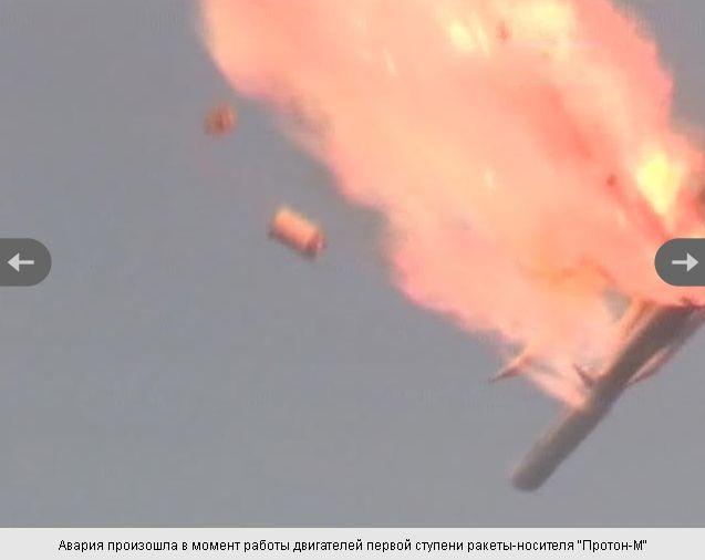 ракета, взрыв, глонасс, протон-м