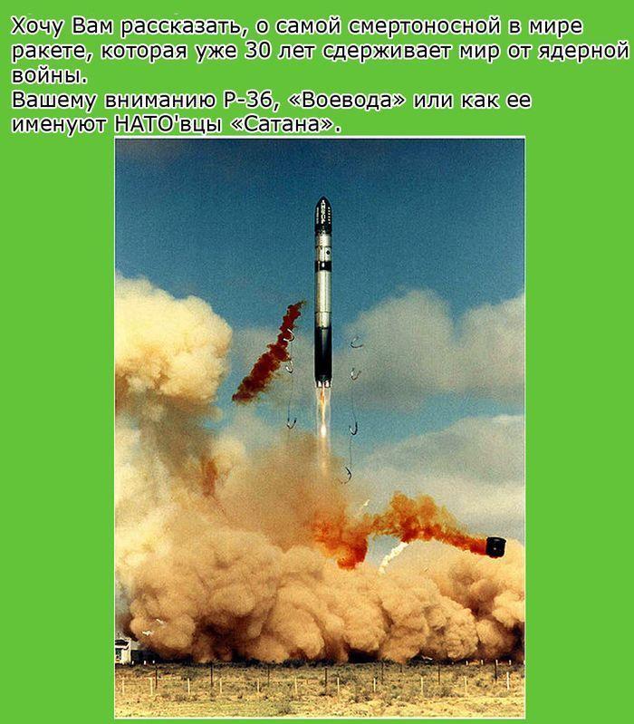 ракета, факты , интересно,