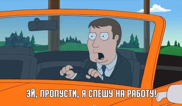 авто, комикс, гриффины,