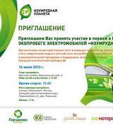 В России пройдет первый экопробег электромобилей Изумрудная планета