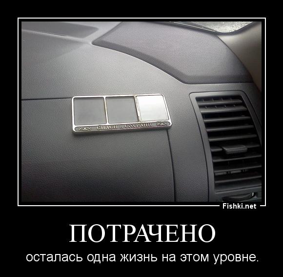 ПОТРАЧЕНО