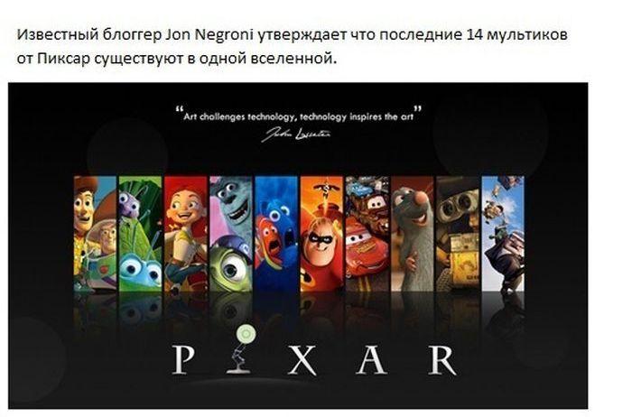 пиксар, мультики, вселенная
