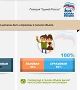 Единая Россия сделала пенсионерам хорошо.