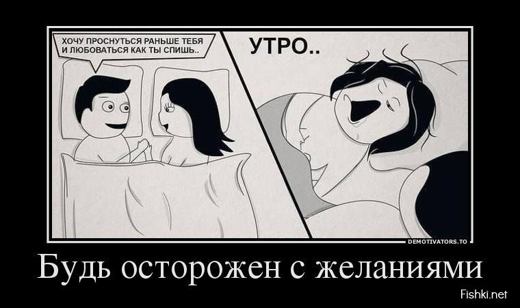 демотиватор засыпать с тобой времени