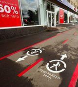 Выделенные полосы для пешеходов в Москве
