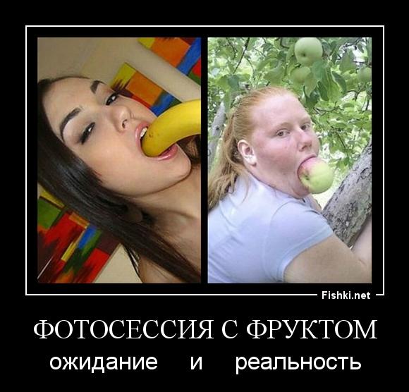Фотосессия с фруктом