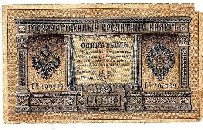 купюра, рубль, россия