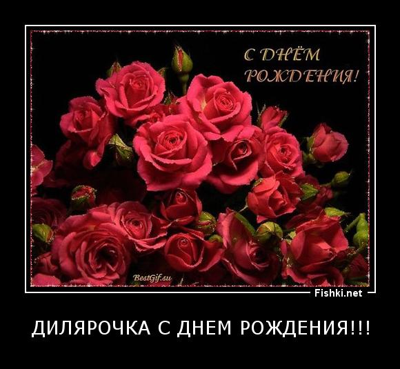ДИЛЯРОЧКА С ДНЕМ РОЖДЕНИЯ!!!