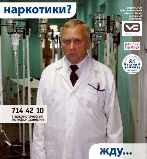 Питерская социалка против наркотиков (8 фото + 14 фотожаб)