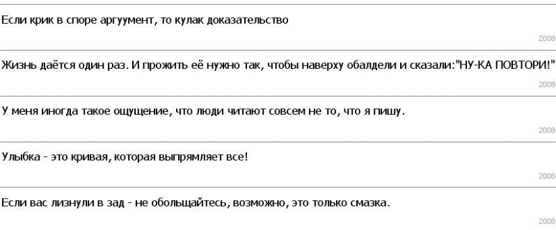 Убойные подписи на форумах и сайтах (смотрим далее)