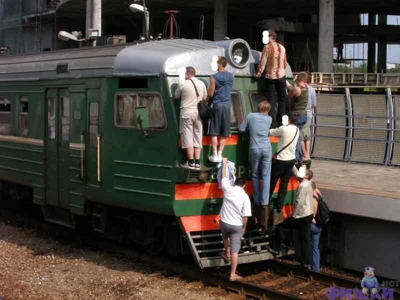 Едет поезд приколы картинки