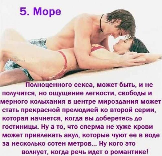 Рейтинг мест для занятия сексом (12 фото)