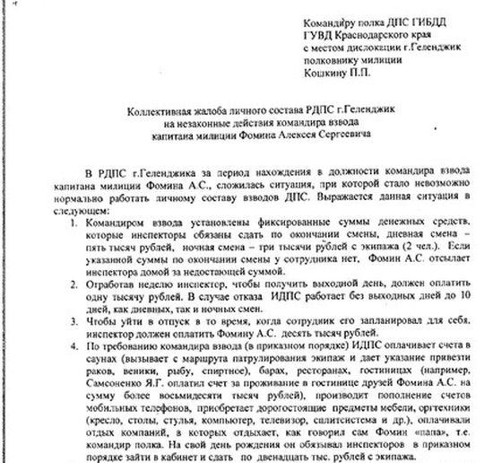 Коллективная жалоба инспекторов ДПС на начальника (2 фото)