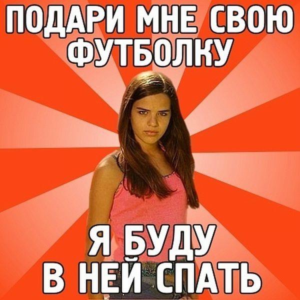 Популярные фразы девушек (76 фото)
