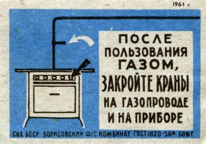 Спичечные коробки из СССР (65 фото)