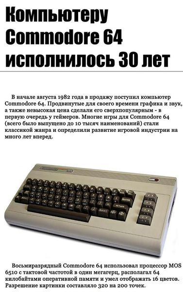 Одному из первых персональных компьютеров исполнилось 30 лет (16 фото)