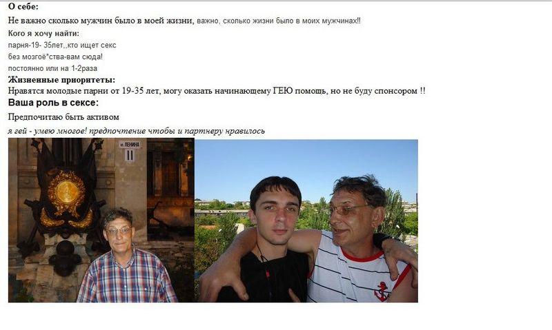 Геи с анкетами москва фото 667-624