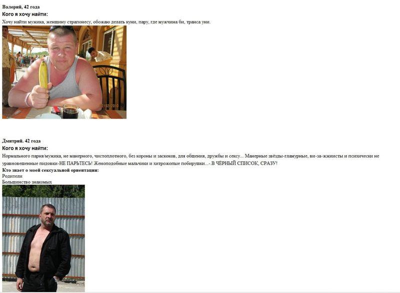 Геи с анкетами москва фото 667-71
