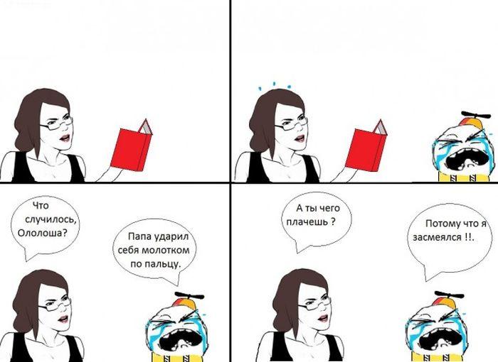 комикс смешные картинки ололоша