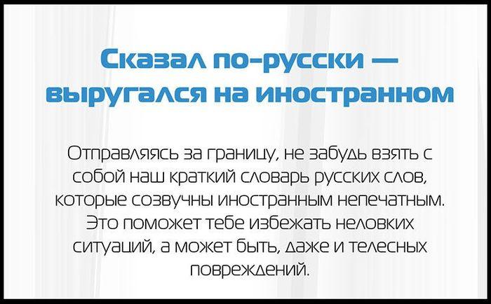 Иностранцы могут набить морду за некоторые русские слова (11 фото)