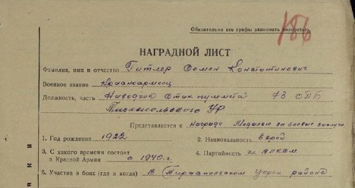 Гитлер награжден медалью За Отвагу (8 фото)
