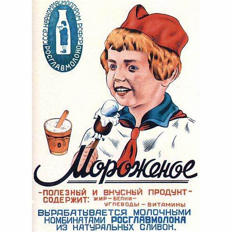 Почему советское мороженое считалось лучшим в мире (13 фото)
