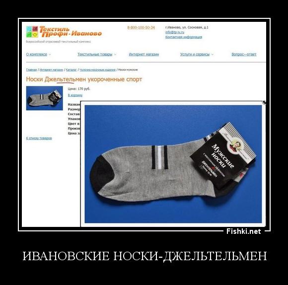Ивановские носки-Джельтельмен