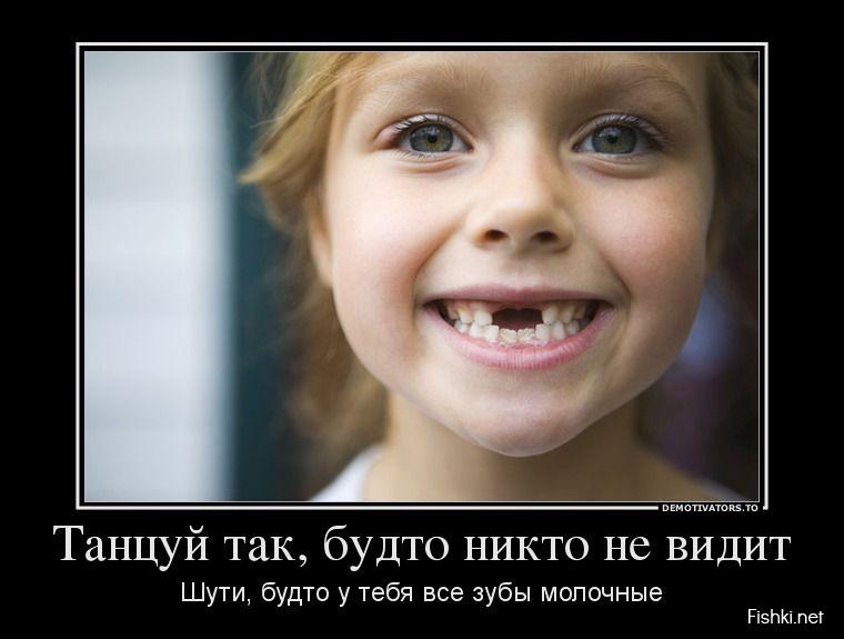всех демотиватор про зуб бесплатные