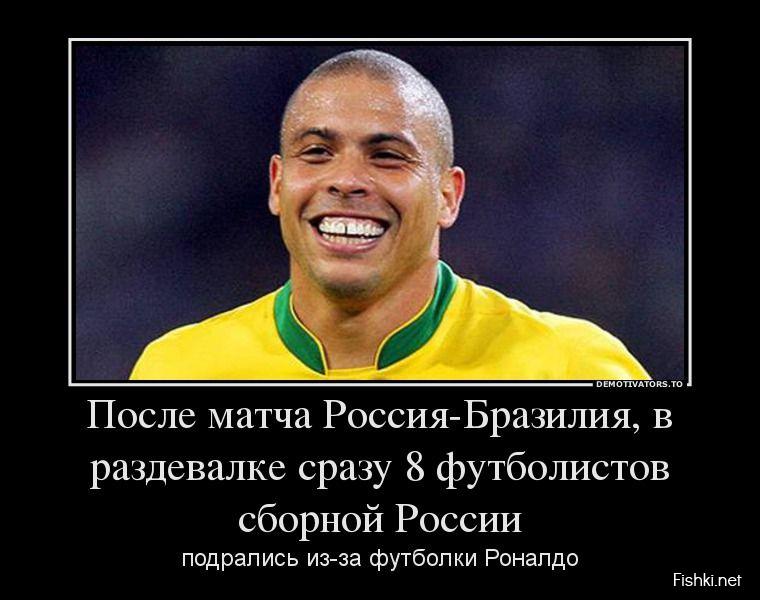 демотиваторы про российский футбол созданию мака атласных