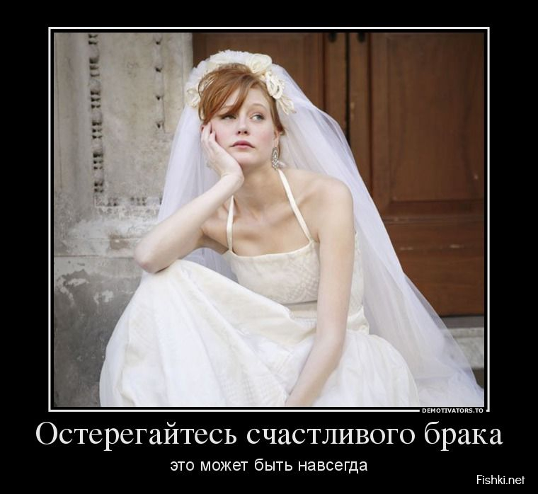 Демотиваторы замуж не вышла