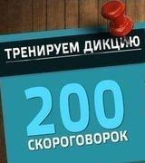200 скороговорок (фото)