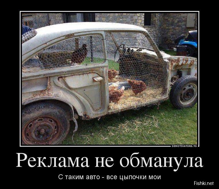 Демотиваторы о авто