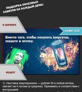 Полезные советы на все случаи жизни (11 фото)