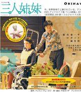 Андроид-версия из Японии пьесы А.П.Чехова